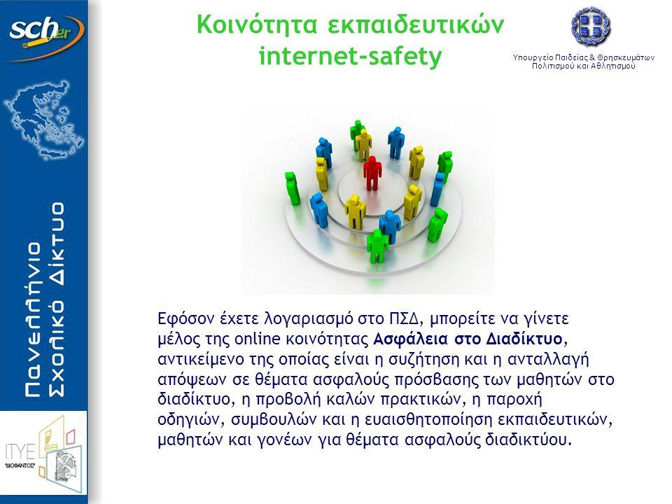 Υπουργείο Παιδείας & Θρησκευμάτων Πολιτισμού και Αθλητισμού Κοινότητα εκπαιδευτικών internet-safety Εφόσον έχετε λογαριασμό στο ΠΣΔ, μπορείτε να γίνετ