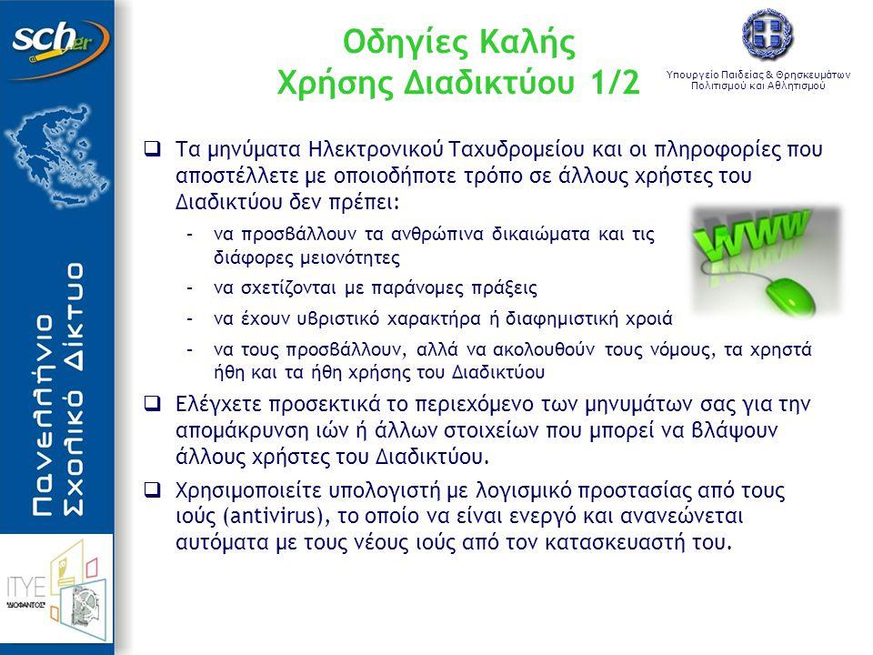 Υπουργείο Παιδείας & Θρησκευμάτων Πολιτισμού και Αθλητισμού Οδηγίες Καλής Χρήσης Διαδικτύου 1/2  Τα μηνύματα Ηλεκτρονικού Ταχυδρομείου και οι πληροφο