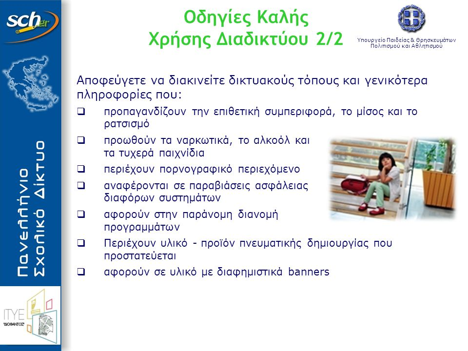 Υπουργείο Παιδείας & Θρησκευμάτων Πολιτισμού και Αθλητισμού Οδηγίες Καλής Χρήσης Διαδικτύου 2/2 Αποφεύγετε να διακινείτε δικτυακούς τόπους και γενικότ