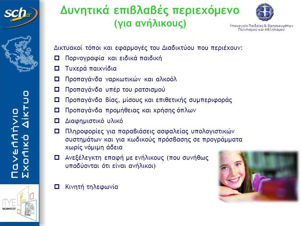 Υπουργείο Παιδείας & Θρησκευμάτων Πολιτισμού και Αθλητισμού Δυνητικά επιβλαβές περιεχόμενο (για ανήλικους) Δικτυακοί τόποι και εφαρμογές του Διαδικτύο