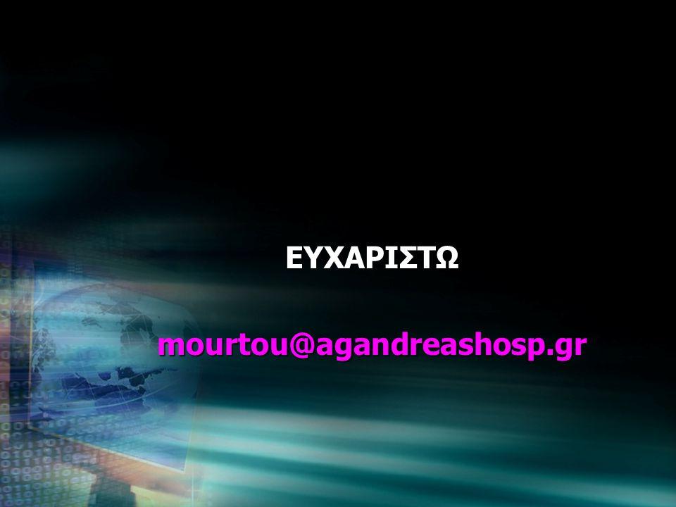 ΕΥΧΑΡΙΣΤΩmourtou@agandreashosp.gr