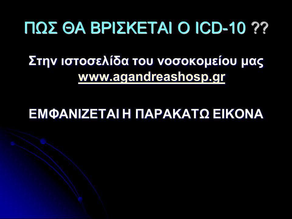 ΠΩΣ ΘΑ ΒΡΙΣΚΕΤΑΙ Ο ICD-10 ?.