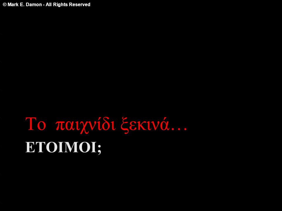© Mark E.Damon - All Rights Reserved Συγχαρητήρια.