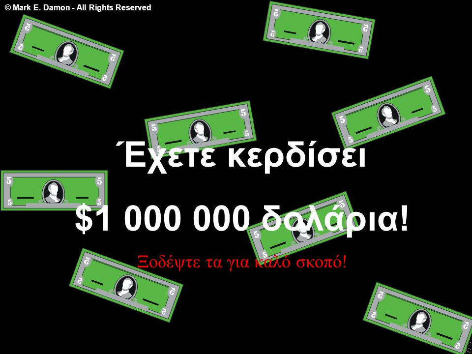 © Mark E. Damon - All Rights Reserved Έχετε κερδίσει $1 000 000 δολάρια! Ξοδέψτε τα για καλό σκοπό!