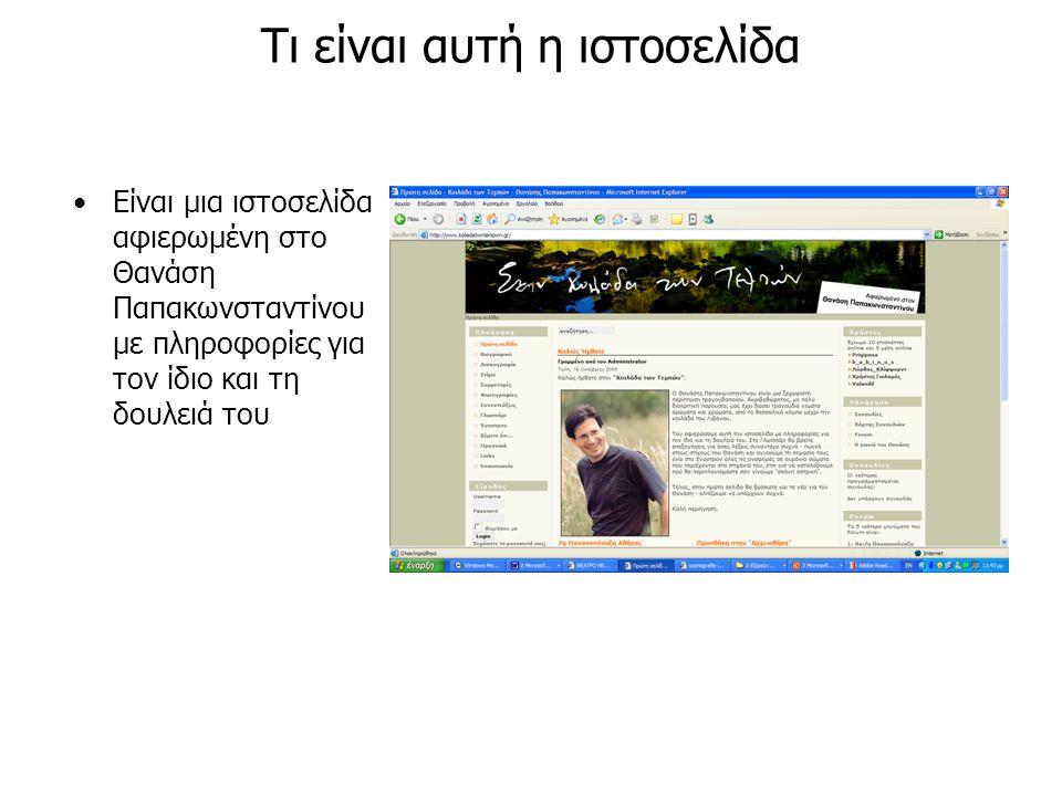 Τι είναι αυτή η ιστοσελίδα •Είναι μια ιστοσελίδα αφιερωμένη στο Θανάση Παπακωνσταντίνου με πληροφορίες για τον ίδιο και τη δουλειά του
