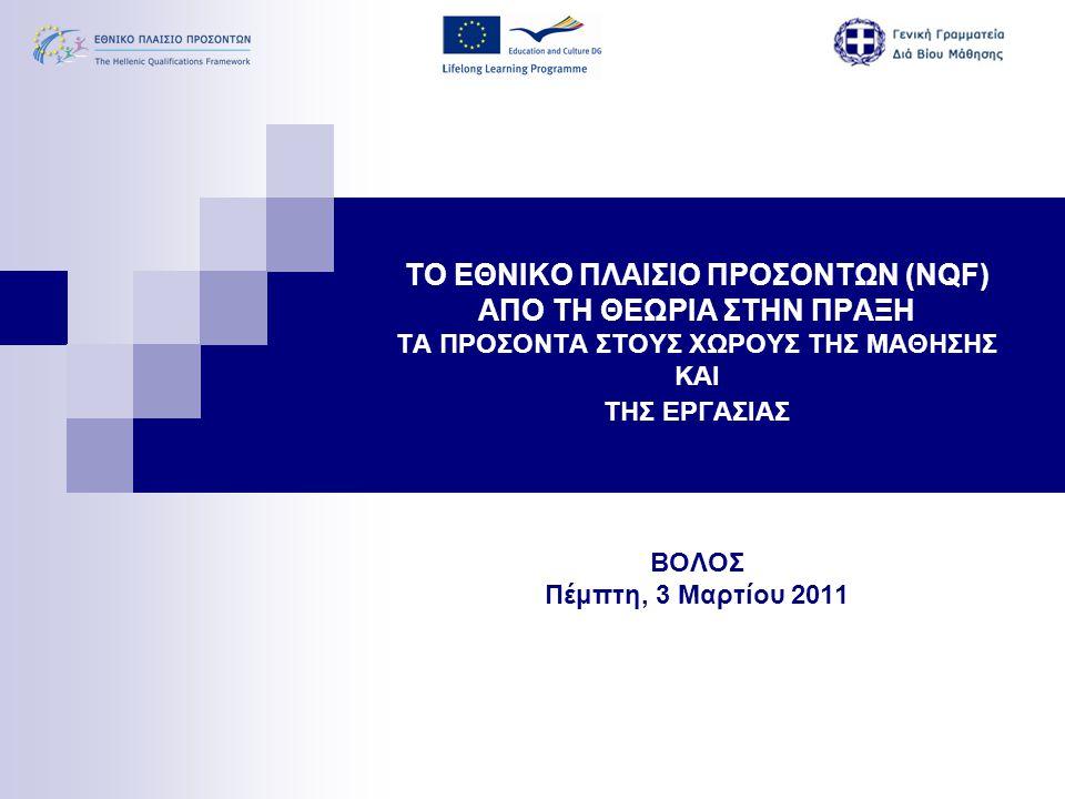 12 Η πορεία υλοποίησης του Ελληνικού Πλαισίου Προσόντων Φάσεις υλοποίησης (1) Φάση 1 Σχεδιασμός, Διαβούλευση, Νομοθεσία Φάση 2 Προετοιμασία για τη συγκρότηση του ΕΠΠ Φάση 3 Συγκρότηση του ΕΠΠ Φάση 4 Αντιστοίχιση στα επίπεδα του EQF