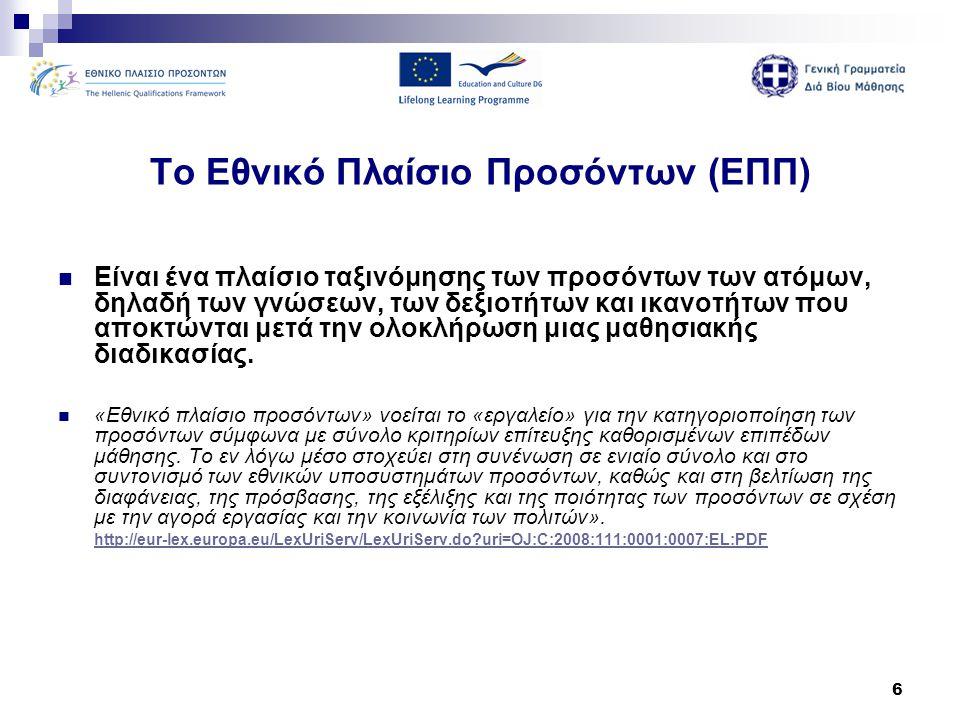 7 Το Ελληνικό Πλαίσιο Προσόντων (ΕΠΠ)  Στο ΕΠΠ τα προσόντα έχουν τη μορφή μαθησιακών αποτελεσμάτων που κατατάσσονται σε επίπεδα.