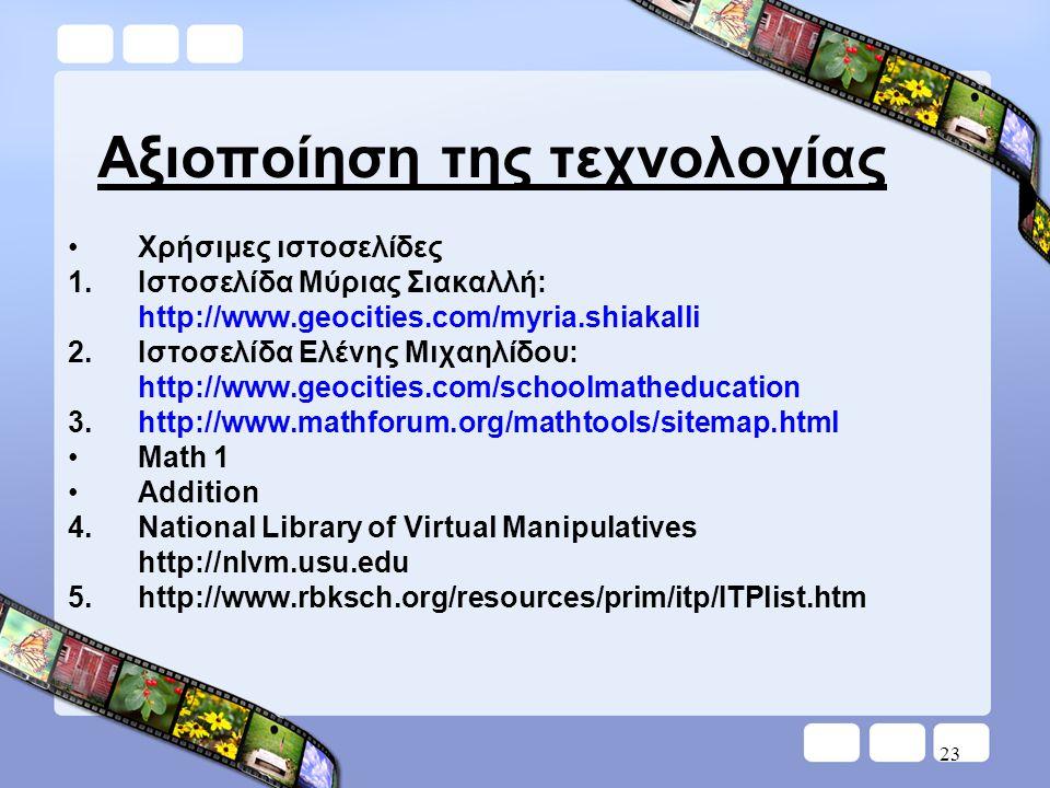 23 Αξιοποίηση της τεχνολογίας •Χρήσιμες ιστοσελίδες 1.Ιστοσελίδα Μύριας Σιακαλλή: http://www.geocities.com/myria.shiakalli 2. Ιστοσελίδα Ελένης Μιχαηλ