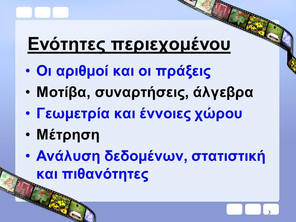 24 Λογισμικά •Πρόγραμμα Αισθητοποίησης Ακεραίων •Ηλεκτρονικό Αριθμητήριο •Πράξεις Ακεραίων •Αποτελέσματα 4 πράξεων •Ρολόι • Δραστηριότητες Excel: «Πρόσθεση ακέραιων αριθμών με άθροισμα μέχρι το 20» Αξιοποίηση ψηφιακού δίσκου «Πληροφορική υποστήριξη των μαθηματικών του δημοτικού σχολείου»