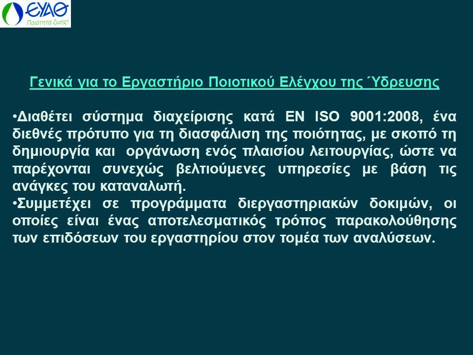 Γενικά για το Εργαστήριο Ποιοτικού Ελέγχου της Ύδρευσης •Διαθέτει σύστημα διαχείρισης κατά EN ISO 9001:2008, ένα διεθνές πρότυπο για τη διασφάλιση της