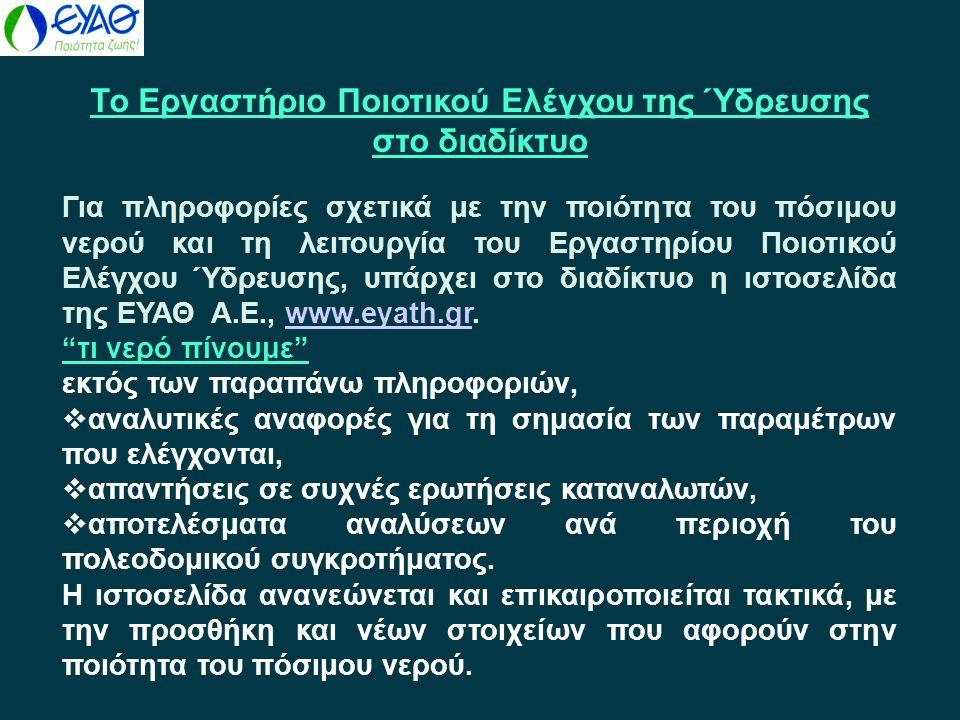 Το Εργαστήριο Ποιοτικού Ελέγχου της Ύδρευσης στο διαδίκτυο Για πληροφορίες σχετικά με την ποιότητα του πόσιμου νερού και τη λειτουργία του Εργαστηρίου