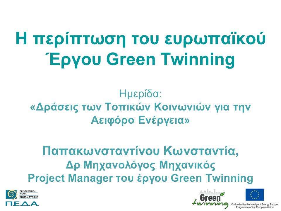 Η περίπτωση του ευρωπαϊκού Έργου Green Twinning Ημερίδα: «Δράσεις των Τοπικών Κοινωνιών για την Αειφόρο Ενέργεια» Παπακωνσταντίνου Κωνσταντία, Δρ Μηχανολόγος Μηχανικός Project Manager του έργου Green Twinning