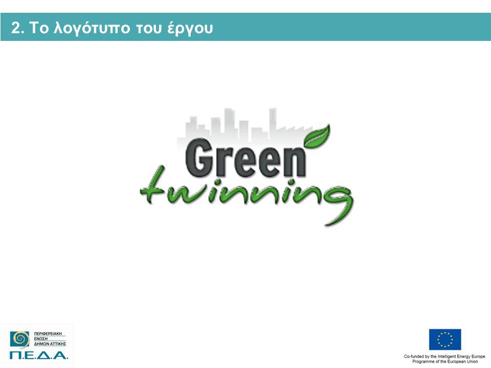 3.Οι Εταίροι στο έργο Green Twinning  ΠΕΔΑ (GR)  EXERGIA S.A.