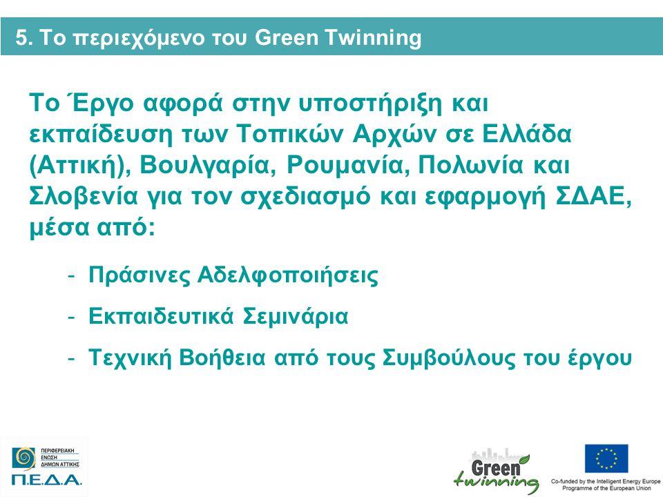 5. Το περιεχόμενο του Green Twinning Τo Έργο αφορά στην υποστήριξη και εκπαίδευση των Τοπικών Αρχών σε Ελλάδα (Αττική), Βουλγαρία, Ρουμανία, Πολωνία κ