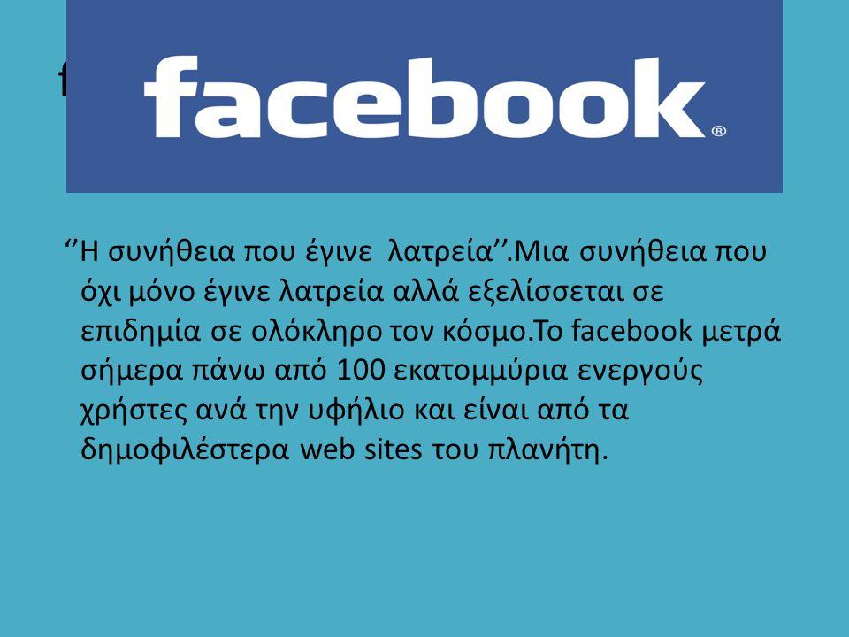 facebo ok ''Η συνήθεια που έγινε λατρεία''.Μια συνήθεια που όχι μόνο έγινε λατρεία αλλά εξελίσσεται σε επιδημία σε ολόκληρο τον κόσμο.Το facebook μετρ