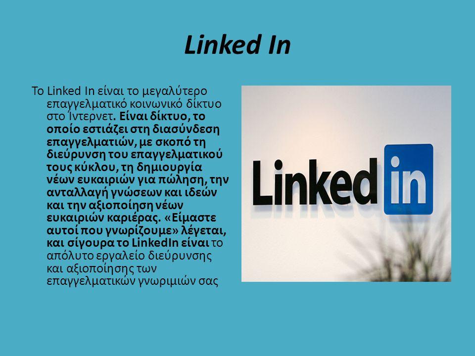 Linked In Το Linked In είναι το μεγαλύτερο επαγγελματικό κοινωνικό δίκτυο στο Ίντερνετ. Είναι δίκτυο, το οποίο εστιάζει στη διασύνδεση επαγγελματιών,