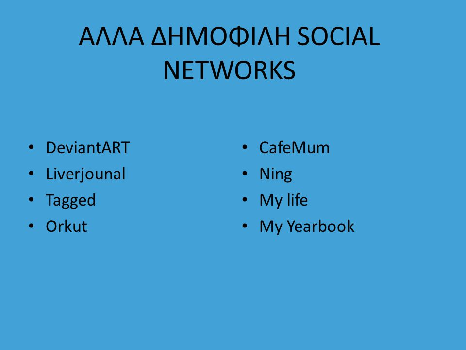 ΑΛΛΑ ΔΗΜΟΦΙΛΗ SOCIAL NETWORKS • DeviantART • Liverjounal • Tagged • Orkut • CafeMum • Ning • My life • My Yearbook