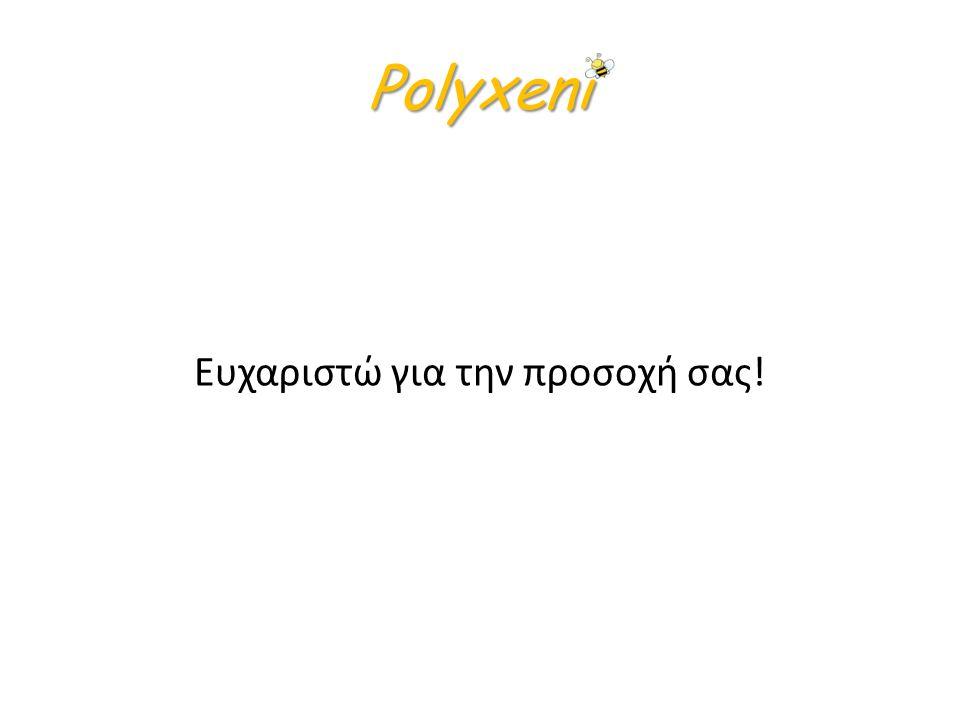 Ευχαριστώ για την προσοχή σας! Polyxeni