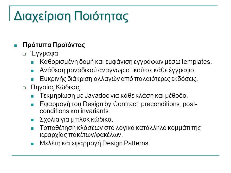 Διαχείριση Ποιότητας  Πρότυπα Προϊόντος  Έγγραφα  Καθορισμένη δομή και εμφάνιση εγγράφων μέσω templates.  Ανάθεση μοναδικού αναγνωριστικού σε κάθε