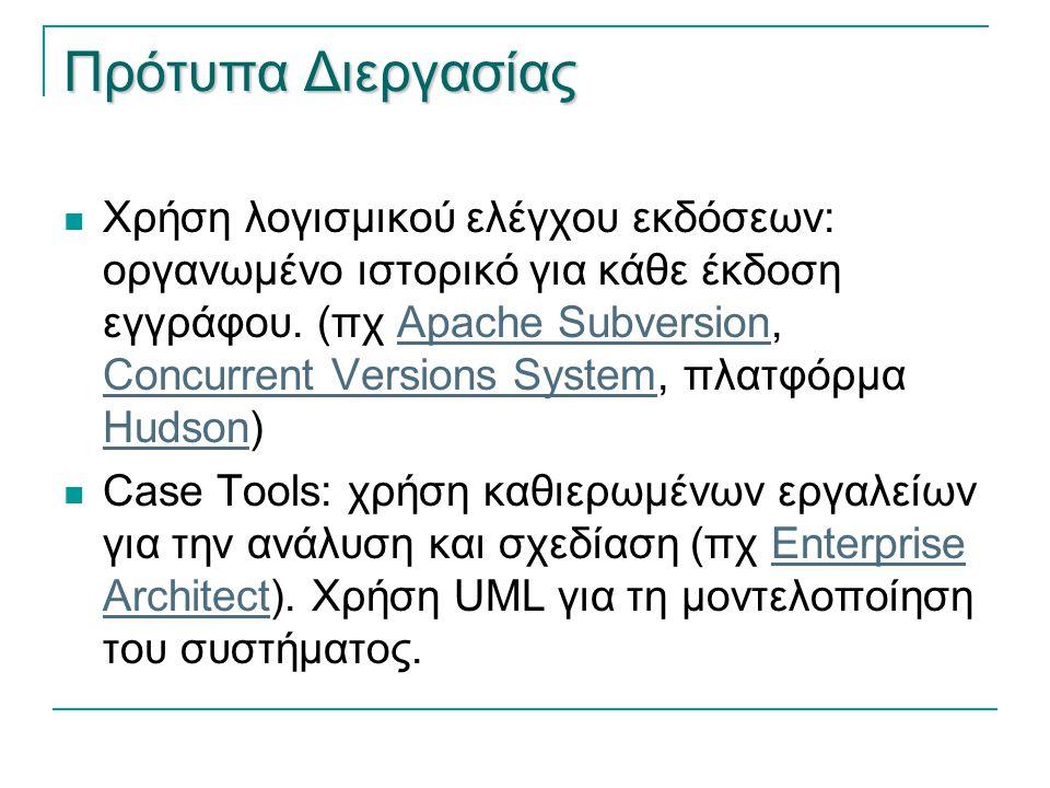 Πρότυπα Διεργασίας  Χρήση λογισμικού ελέγχου εκδόσεων: οργανωμένο ιστορικό για κάθε έκδοση εγγράφου. (πχ Apache Subversion, Concurrent Versions Syste