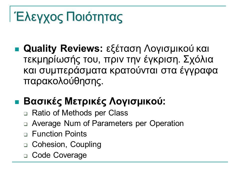 Έλεγχος Ποιότητας  Quality Reviews: εξέταση Λογισμικού και τεκμηρίωσής του, πριν την έγκριση. Σχόλια και συμπεράσματα κρατούνται στα έγγραφα παρακολο