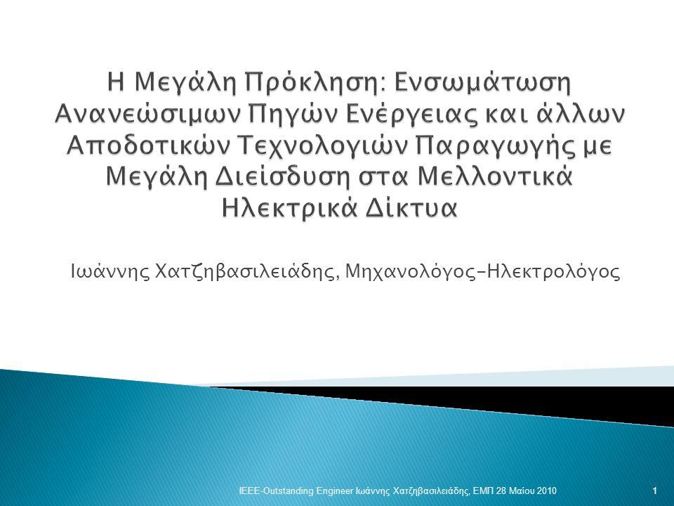  Ιστορική Εξέλιξη των Ηλεκτρικών Συστημάτων  Προς τη Νέα Εποχή Ηλεκτρισμού  Τα Μελλοντικά Δίκτυα και Ενσωμάτωση των ΑΠΕ  ΑΠΕ και Νέοι Μηχανικοί  Οι Εφαρμογές ΑΠΕ στην Ελλάδα Σήμερα  Επίλογος 2ΙΕΕΕ-Outstanding Engineer Ιωάννης Χατζηβασιλειάδης, ΕΜΠ 28 Μαίου 2010