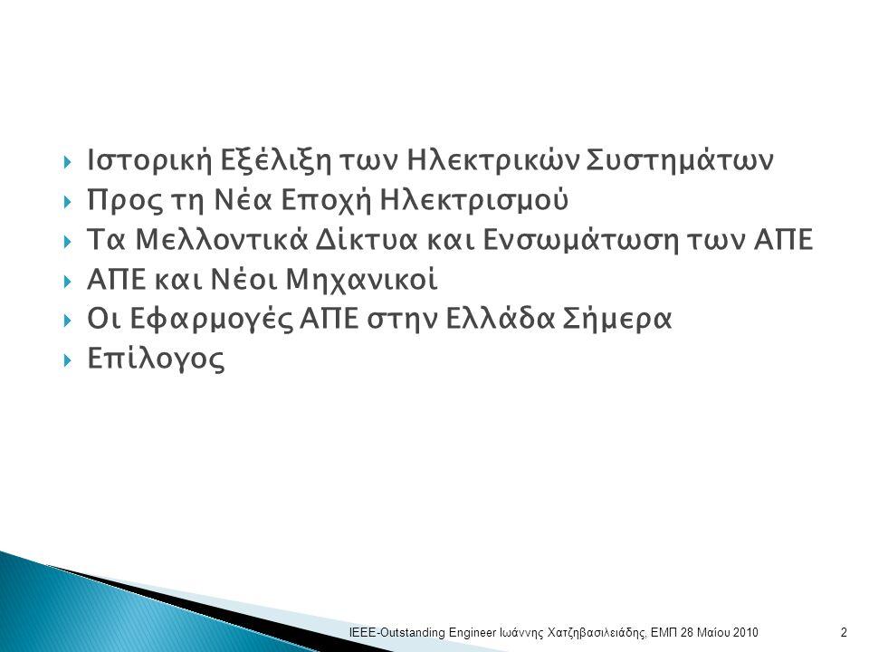Ιστορική Εξέλιξη των Ηλεκτρικών Συστημάτων σε Εθνικό Επίπεδο 3ΙΕΕΕ-Outstanding Engineer Ιωάννης Χατζηβασιλειάδης, ΕΜΠ 28 Μαίου 2010