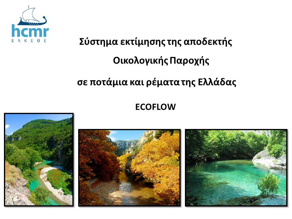 Σύστημα εκτίμησης της αποδεκτής Oικολογικής Παροχής σε ποτάμια και ρέματα της Ελλάδας ECOFLOW