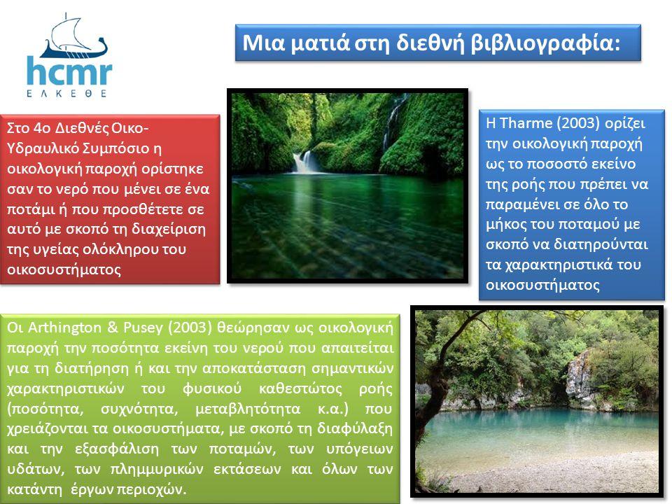 Στο 4ο Διεθνές Οικο- Υδραυλικό Συμπόσιο η οικολογική παροχή ορίστηκε σαν το νερό που μένει σε ένα ποτάμι ή που προσθέτετε σε αυτό με σκοπό τη διαχείρι