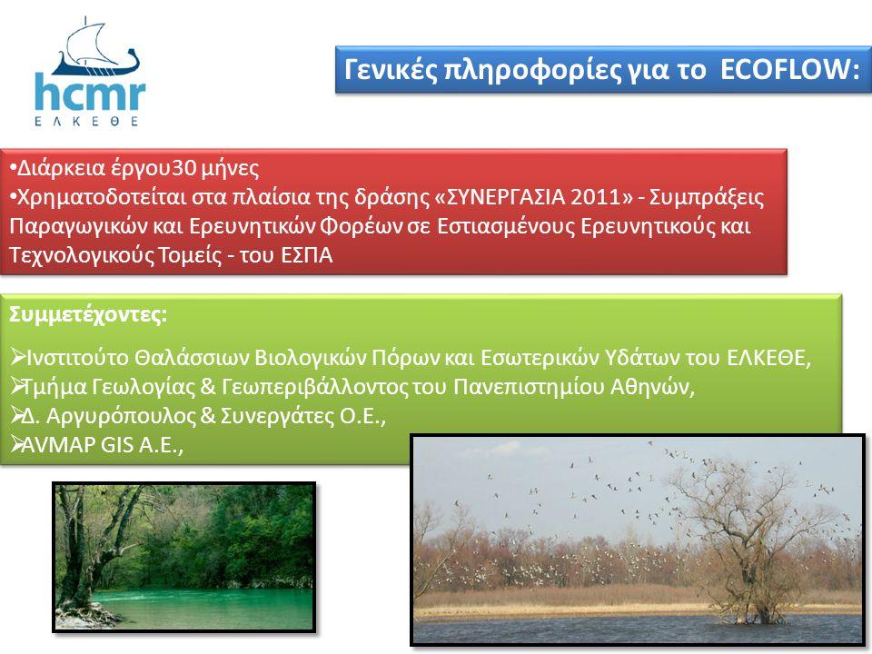 Γενικές πληροφορίες για το ECOFLOW: Συμμετέχοντες:  Ινστιτούτο Θαλάσσιων Βιολογικών Πόρων και Εσωτερικών Υδάτων του ΕΛΚΕΘΕ,  Τμήμα Γεωλογίας & Γεωπε