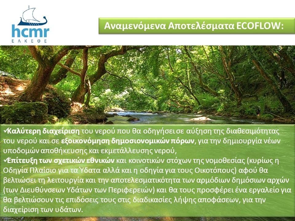  Καλύτερη διαχείριση του νερού που θα οδηγήσει σε αύξηση της διαθεσιμότητας του νερού και σε εξοικονόμηση δημοσιονομικών πόρων, για την δημιουργία νέ