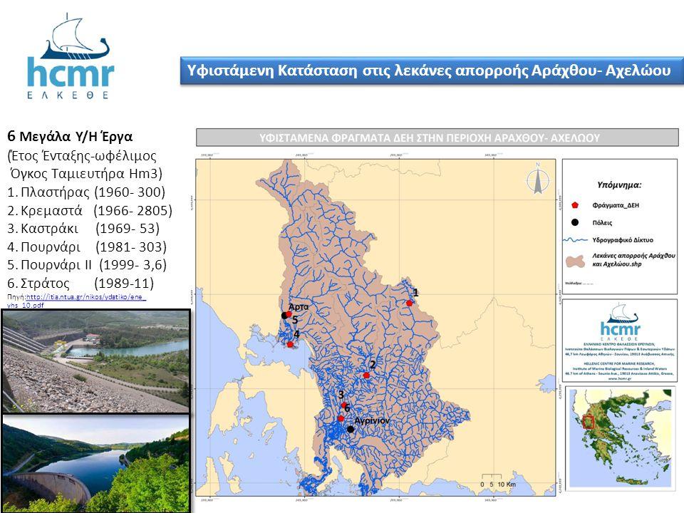 Υφιστάμενη Κατάσταση στις λεκάνες απορροής Αράχθου- Αχελώου 6 Μεγάλα Υ/Η Έργα (Έτος Ένταξης-ωφέλιµος Όγκος Ταμιευτήρα Hm3) 1.Πλαστήρας (1960- 300) 2.Κ