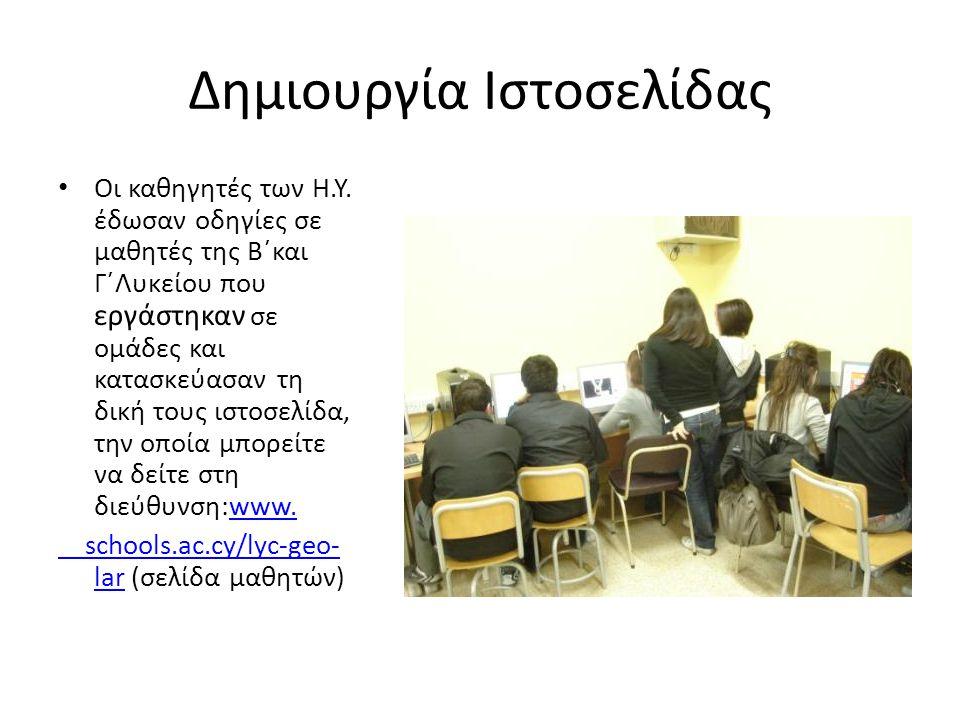 Δημιουργία Ιστοσελίδας • Οι καθηγητές των Η.Υ. έδωσαν οδηγίες σε μαθητές της Β΄και Γ΄Λυκείου που εργάστηκαν σε ομάδες και κατασκεύασαν τη δική τους ισ