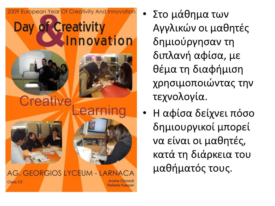 • Στο μάθημα των Αγγλικών οι μαθητές δημιούργησαν τη διπλανή αφίσα, με θέμα τη διαφήμιση χρησιμοποιώντας την τεχνολογία.