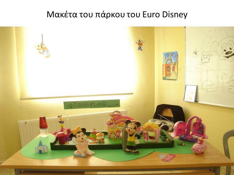 Μακέτα του πάρκου του Euro Disney
