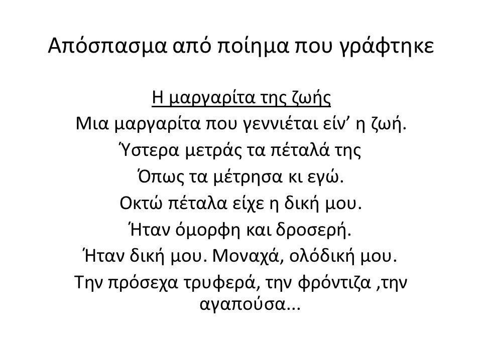 Απόσπασμα από ποίημα που γράφτηκε Η μαργαρίτα της ζωής Μια μαργαρίτα που γεννιέται είν' η ζωή. Ύστερα μετράς τα πέταλά της Όπως τα μέτρησα κι εγώ. Οκτ