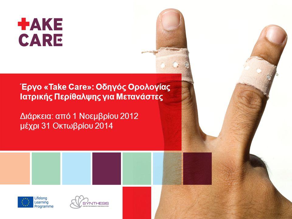 Έργο «Take Care»: Οδηγός Ορολογίας Ιατρικής Περίθαλψης για Μετανάστες Διάρκεια: από 1 Νοεμβρίου 2012 μέχρι 31 Οκτωβρίου 2014
