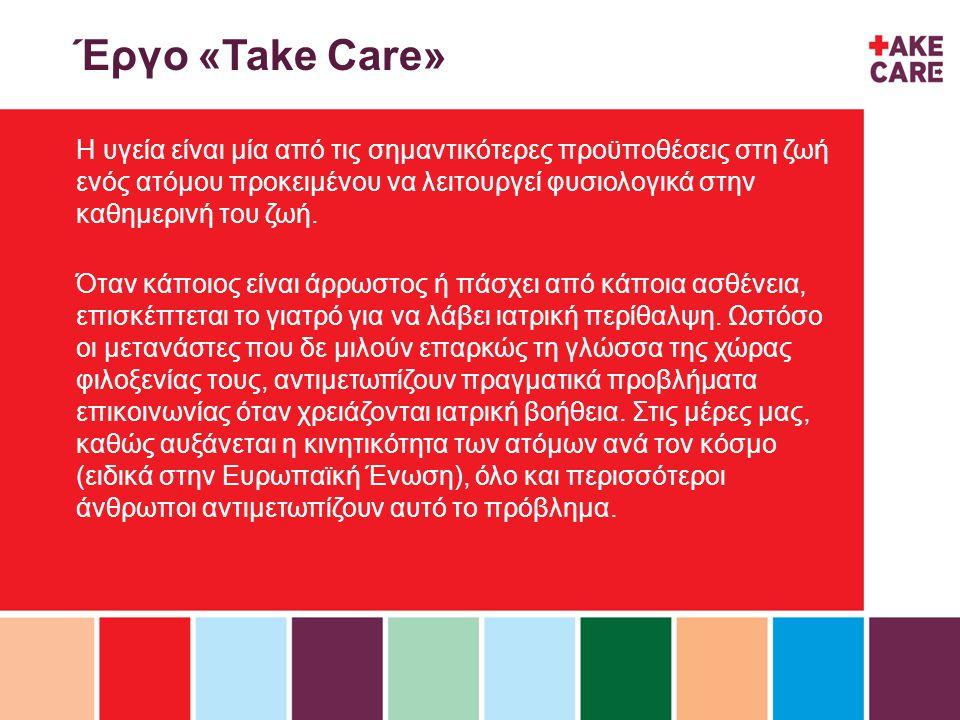 Έργο «Take Care» Η υγεία είναι μία από τις σημαντικότερες προϋποθέσεις στη ζωή ενός ατόμου προκειμένου να λειτουργεί φυσιολογικά στην καθημερινή του ζωή.