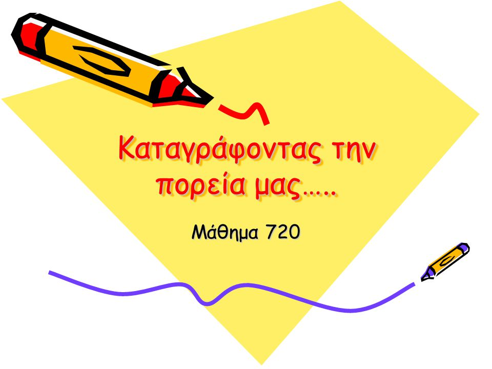 Καταγράφοντας την πορεία μας….. Μάθημα 720