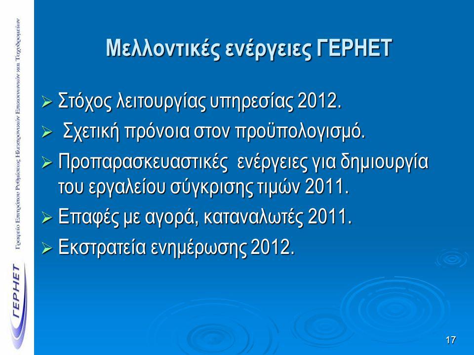 Μελλοντικές ενέργειες ΓΕΡΗΕΤ  Στόχος λειτουργίας υπηρεσίας 2012.  Σχετική πρόνοια στον προϋπολογισμό.  Προπαρασκευαστικές ενέργειες για δημιουργία