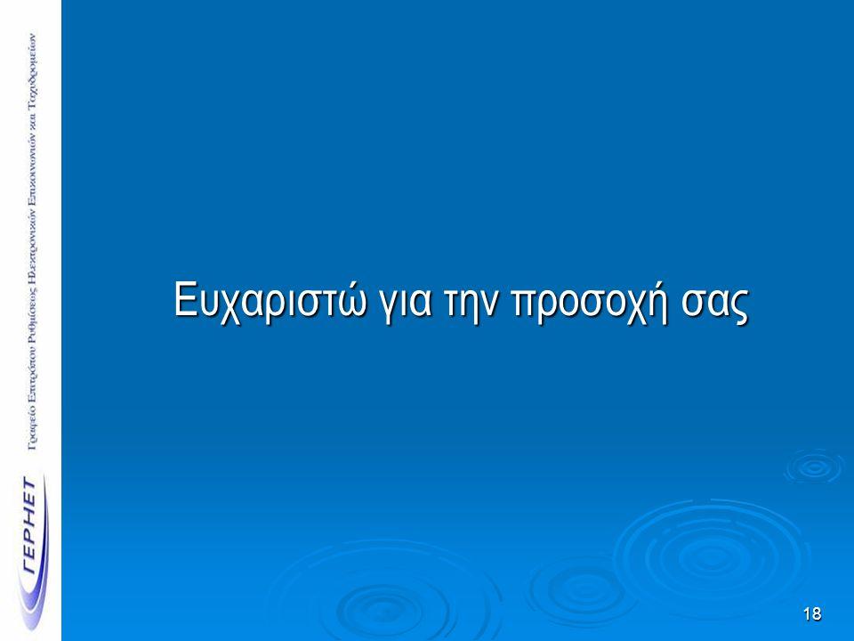 Ευχαριστώ για την προσοχή σας Ευχαριστώ για την προσοχή σας 18