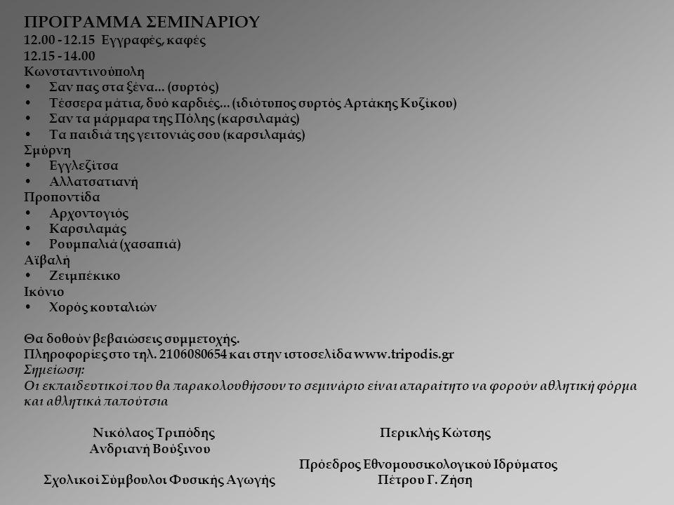 ΠΡΟΓΡΑΜΜΑ ΣΕΜΙΝΑΡΙΟΥ 12.00 - 12.15 Εγγραφές, καφές 12.15 - 14.00 Κωνσταντινούπολη • Σαν πας στα ξένα... (συρτός) • Τέσσερα μάτια, δυό καρδιές... (ιδιό