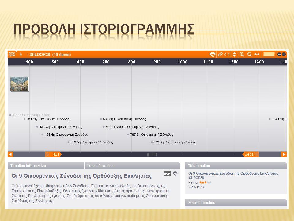  Με το Timeline information βλέπετε τις γενικές πληροφορίες της ιστοριογραμμής σας.