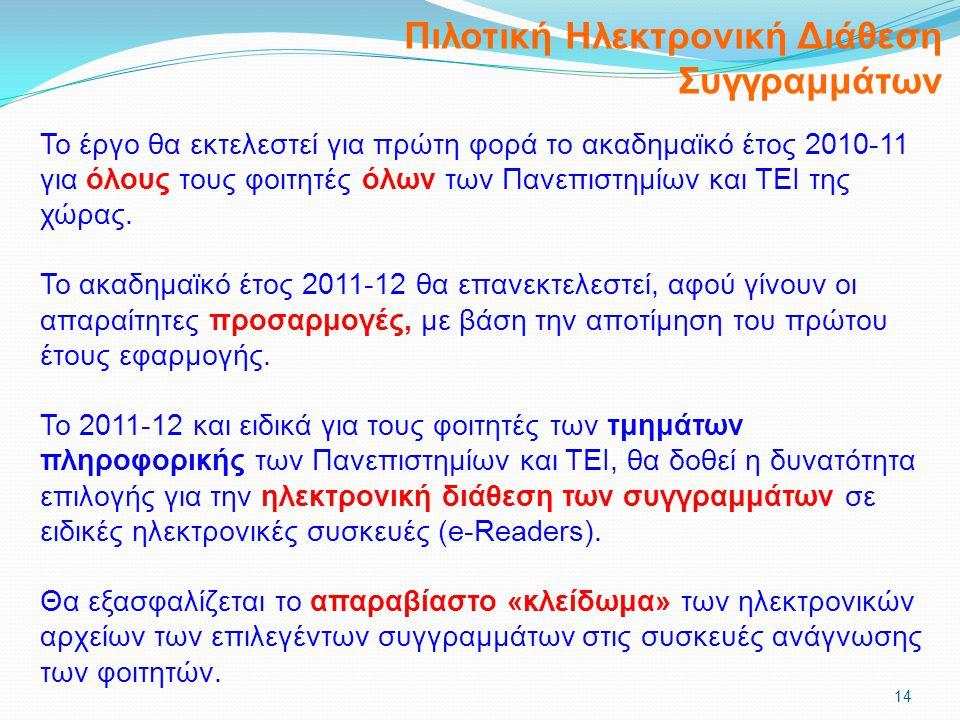 Πιλοτική Ηλεκτρονική Διάθεση Συγγραμμάτων Το έργο θα εκτελεστεί για πρώτη φορά το ακαδημαϊκό έτος 2010-11 για όλους τους φοιτητές όλων των Πανεπιστημί