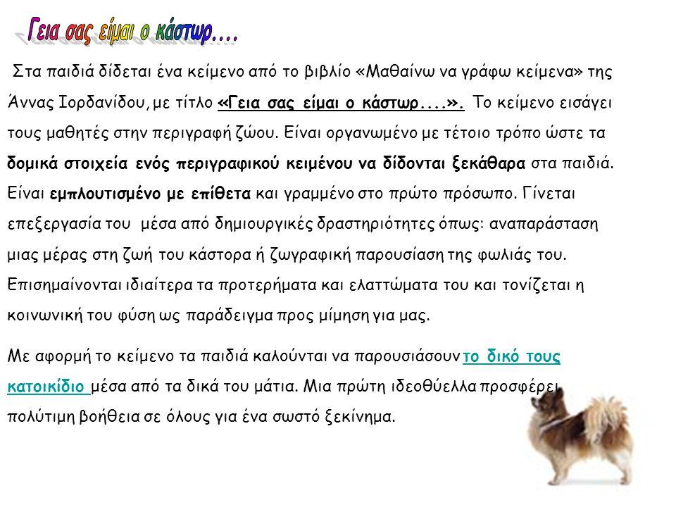 Στα παιδιά δίδεται ένα κείμενο από το βιβλίο «Μαθαίνω να γράφω κείμενα» της Άννας Ιορδανίδου, με τίτλο «Γεια σας είμαι ο κάστωρ....». Το κείμενο εισάγ