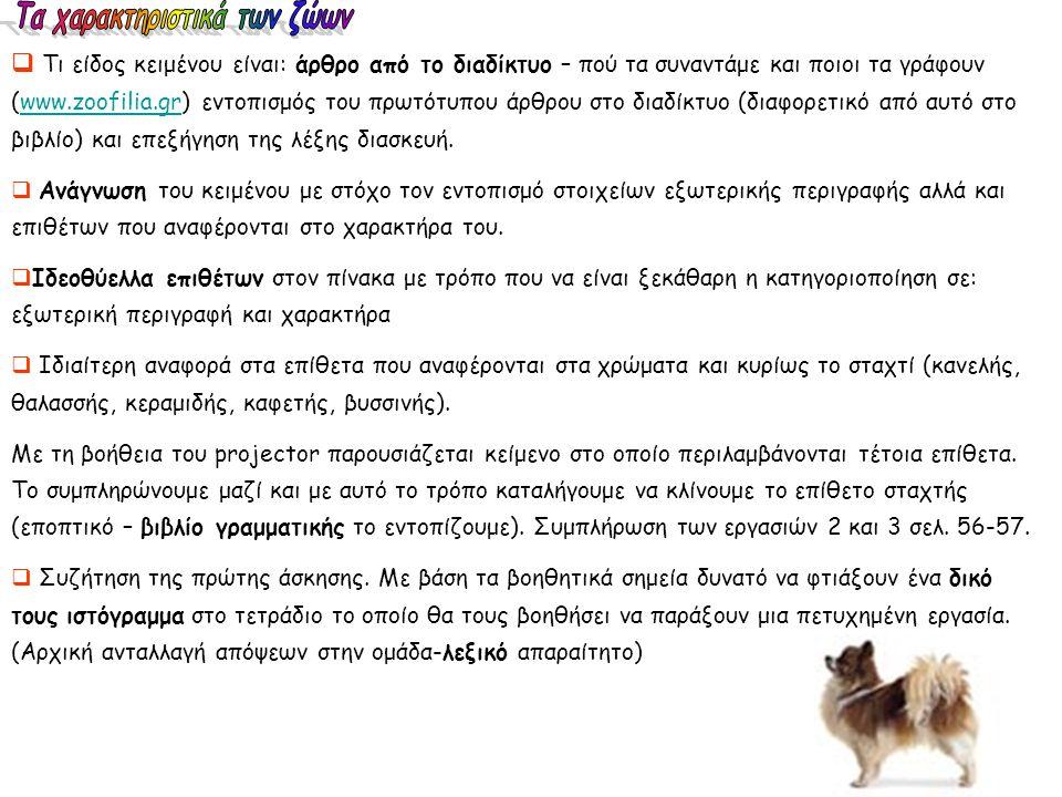  Τι είδος κειμένου είναι: άρθρο από το διαδίκτυο – πού τα συναντάμε και ποιοι τα γράφουν (www.zoofilia.gr) εντοπισμός του πρωτότυπου άρθρου στο διαδί