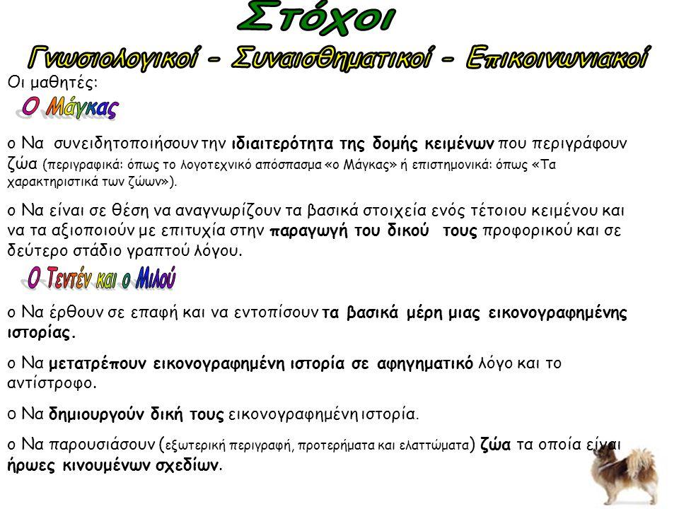 Οι μαθητές: o Να συνειδητοποιήσουν την ιδιαιτερότητα της δομής κειμένων που περιγράφουν ζώα (περιγραφικά: όπως το λογοτεχνικό απόσπασμα «ο Μάγκας» ή ε