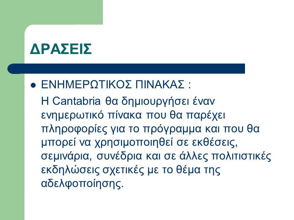 ΔΡΑΣΕΙΣ  ΕΝΗΜΕΡΩΤΙΚΟΣ ΠΙΝΑΚΑΣ : Η Cantabria θα δημιουργήσει έναν ενημερωτικό πίνακα που θα παρέχει πληροφορίες για το πρόγραμμα και που θα μπορεί να χρησιμοποιηθεί σε εκθέσεις, σεμινάρια, συνέδρια και σε άλλες πολιτιστικές εκδηλώσεις σχετικές με το θέμα της αδελφοποίησης.