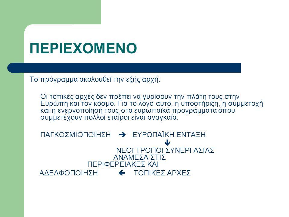 ΔΙΑΝΟΜΗ ΠΡΟΫΠΟΛΟΓΙΣΜΟΥ Συνολικός Προϋπολογισμός 25.000 ΕΥΡΩ ΕΥΡΩΠΑΪΚΗ ΕΠΙΤΡΟΠΗ 15.000 ΕΥΡΩ ΔΗΜΟΣ ΒΕΡΟΙΑΣ 10.000 ΕΥΡΩ Μετά την αναπροσαρμογή του προϋπολογισμού, σύμφωνα με τα ποσά που συγχρηματοδοτεί η Ευρωπαϊκή Επιτροπή, το διαθέσιμο ποσό για το Δήμο Βέροιας είναι το εξής: