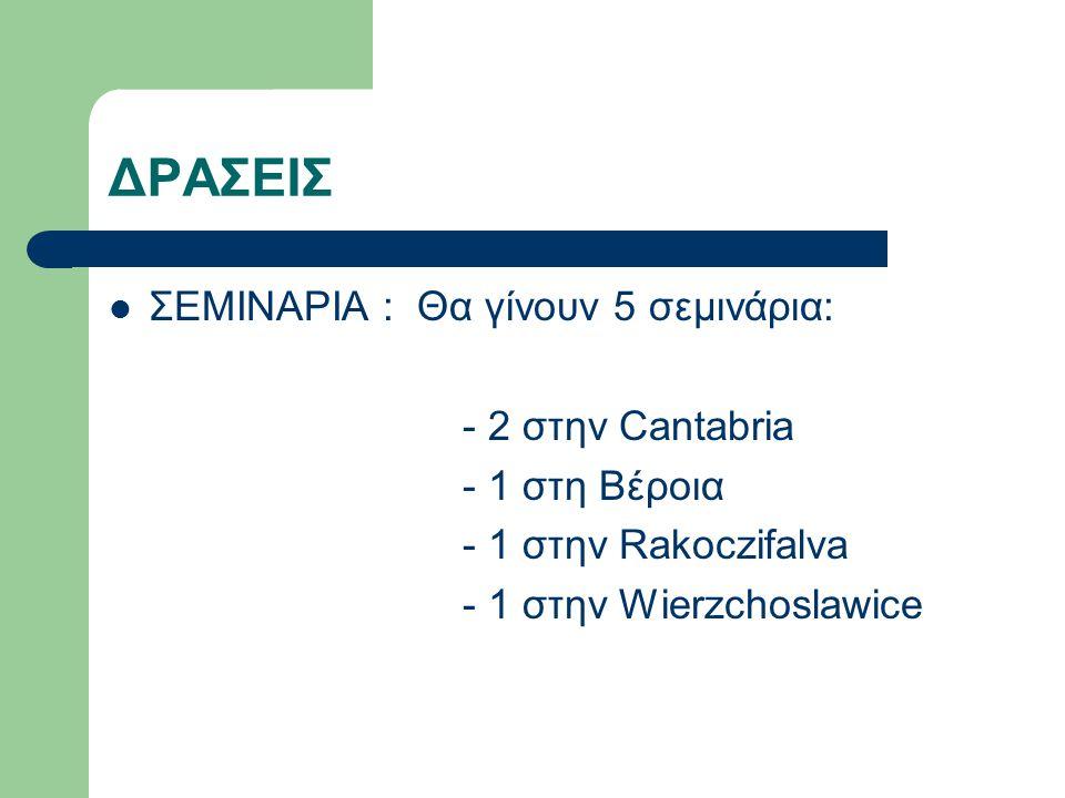 ΔΡΑΣΕΙΣ  ΣΕΜΙΝΑΡΙΑ : Θα γίνουν 5 σεμινάρια: - 2 στην Cantabria - 1 στη Βέροια - 1 στην Rakoczifalva - 1 στην Wierzchoslawice